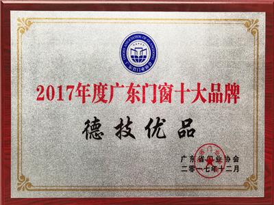 2017广东门窗十大品牌