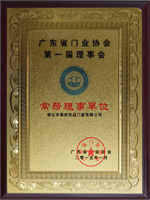广东门业协会第一届理事会