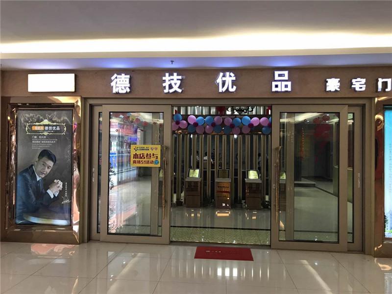 广西南宁:零粤先生为德技优品代言