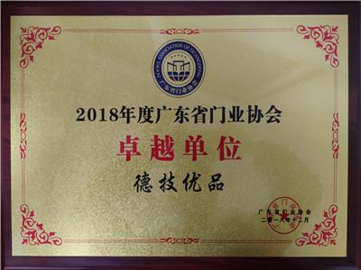 2018广东省门业协会 卓越单位