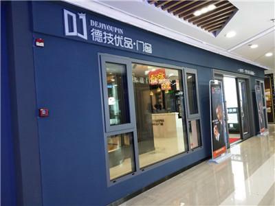 祝贺德技优品广东珠海店正式落地