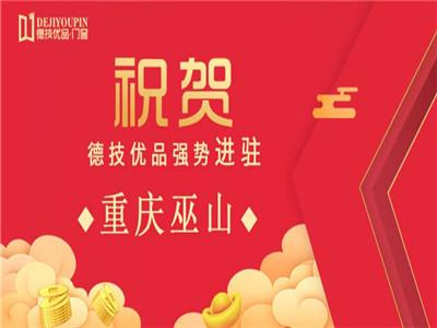 加盟喜讯!德技优品门窗强势进驻重庆巫山