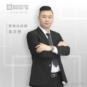 【特别策划】德技优品门窗营销总经理吴文杨:精准定位,主动营销,以品牌