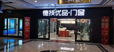 浙江省天台县丨德技优品专卖店