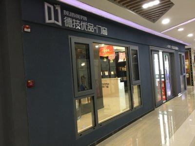 广东省珠海市丨德技优品专卖店