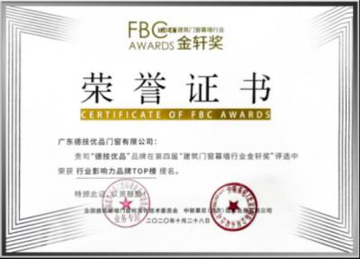 <b>载誉前行,未来可期  德技优品门窗荣获金轩奖两项大奖认可</b>