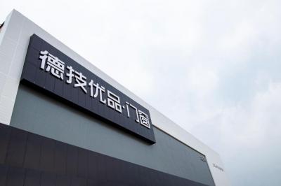 在北京,做铝合金门窗加盟,选这个品牌就对了!