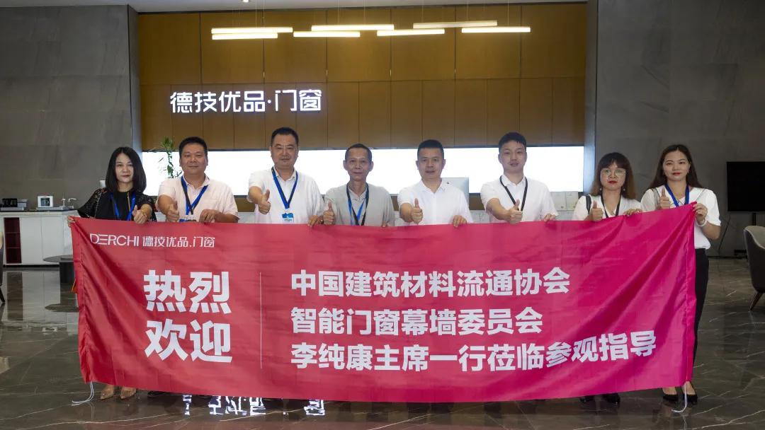 中国建筑材料流通协会走进德技优品,参观交流共促发展