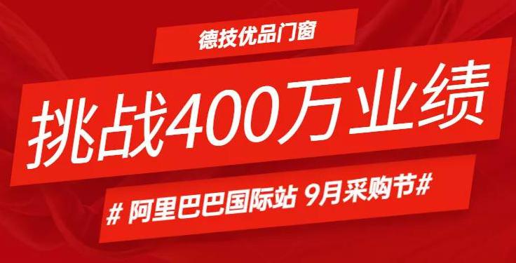 首秀登场|DERCHI德技优品门窗出征9月采购节,挑战400万目标!